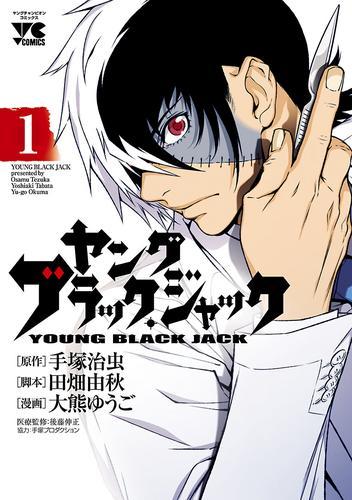 ヤング ブラック・ジャック 1 漫画