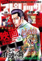 月刊!スピリッツ 2017年2月号(2016年12月27日発売)