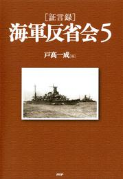 [証言録]海軍反省会 5 漫画