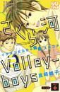 さくら河 Volley―boys プチデザ(6) 漫画