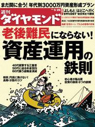 週刊ダイヤモンド 12年5月26日号 漫画
