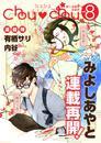 Chouchou vol.08 漫画