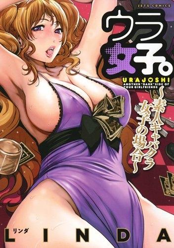 ウラ女子。〜素人キャバクラ女子の場合〜 漫画