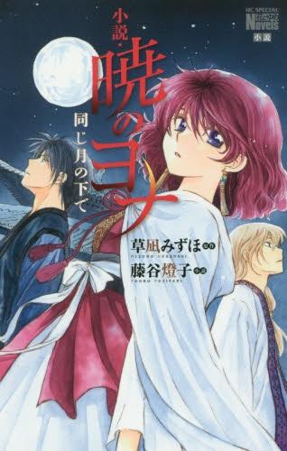 【ライトノベル】小説・暁のヨナ 同じ月の下で 漫画