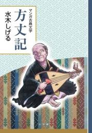 方丈記 (1巻 全巻)