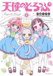 天使のどろっぷ (1-4巻 最新刊)