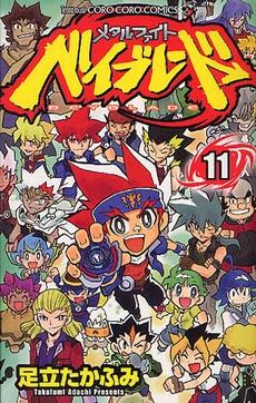 メタルファイトベイブレード (1-11巻 最新刊) 漫画