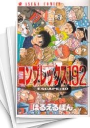 【中古】コンプレックス192 (1-10巻) 漫画