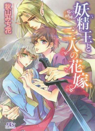 【ライトノベル】妖精王と二人の花嫁 漫画