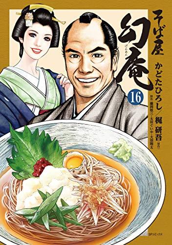 そば屋幻庵 (1-15巻 最新刊) 漫画