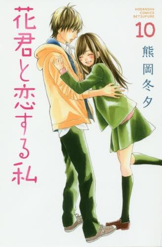 花君と恋する私 (1-10巻 最新刊) 漫画