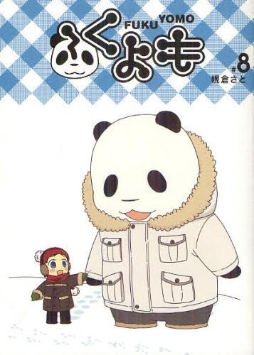 ふくよも (1-8巻 全巻) 漫画