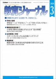 教育ジャーナル 71 冊セット最新刊まで 漫画