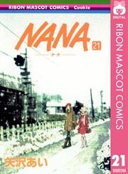 NANA―ナナ― 21 冊セット最新刊まで