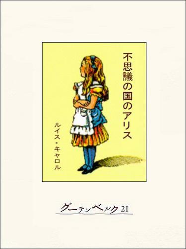 不思議の国のアリス 漫画