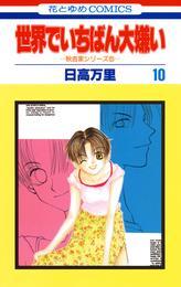 世界でいちばん大嫌い 秋吉家シリーズ5 10巻 漫画