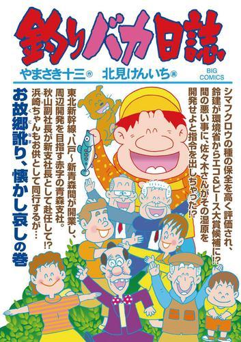 釣りバカ日誌 漫画