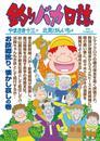 釣りバカ日誌(81) 漫画
