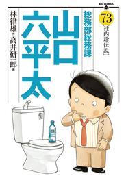 総務部総務課 山口六平太(73) 漫画