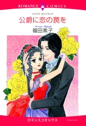 公爵に恋の罠を 漫画
