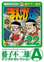まんが道(22) 漫画