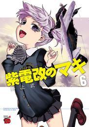 紫電改のマキ 6 漫画