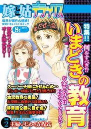 嫁と姑デラックス 2012年8月号 漫画