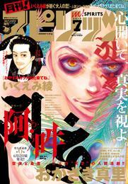 月刊!スピリッツ 2017年7月号(2017年5月27日発売) 漫画