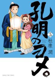 孔明のヨメ。 5巻 漫画