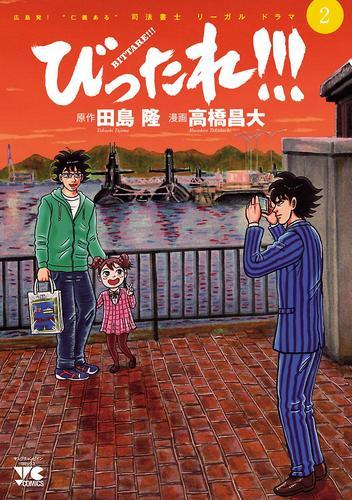 びったれ!!! 2 漫画