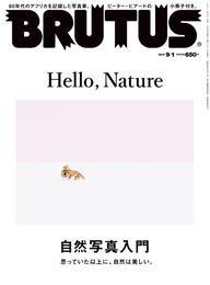 BRUTUS (ブルータス) 2017年 9月1日号 No.853 [自然写真入門] 漫画