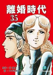 離婚時代(35) 漫画