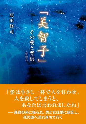 「美智子」―その愛と背信〈作品II〉 漫画