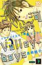 さくら河 Volley―boys プチデザ(7) 漫画