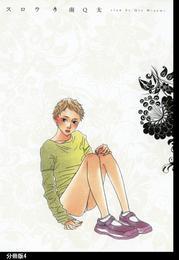 スロウ 分冊版(4) 漫画