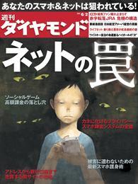週刊ダイヤモンド 12年6月2日号 漫画