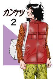 カンケツ 2 冊セット 最新刊まで