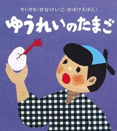 【児童書】ちいさなおばけえほん ゆうれいのたまご