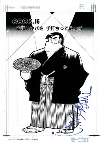【直筆サイン入り# COOK.16扉絵複製原画付】クッキングパパ 漫画