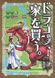 ドラゴン、家を買う。(4) 小冊子付き初回限定版
