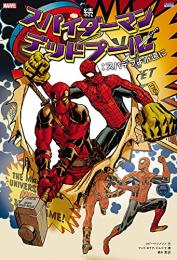 続 スパイダーマン/デッドプール (全3冊)