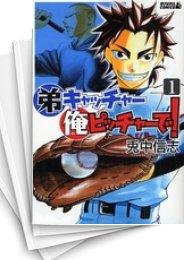 【中古】弟キャッチャー俺ピッチャーで (1-20巻) 漫画