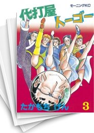 【中古】代打屋トーゴー (1-25巻) 漫画