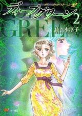 ディープグリーン (1-4巻 全巻) 漫画
