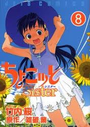 ちょこッとSister (1-8巻 全巻) 漫画