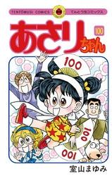 あさりちゃん 100 冊セット全巻 漫画