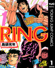 RING 3 冊セット全巻 漫画