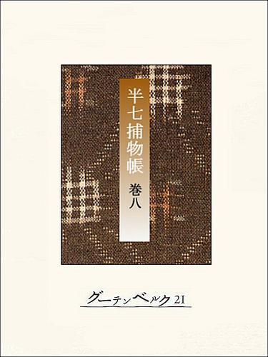 半七捕物帳 【分冊版】巻八 漫画