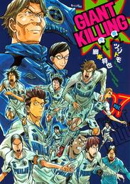 GIANT KILLING(7) 漫画