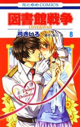 図書館戦争 LOVE&WAR 8巻 漫画